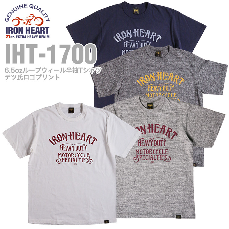 【 IHT-1700 】 6.5ozループウィール半袖Tシャツ テツ氏ロゴプリント