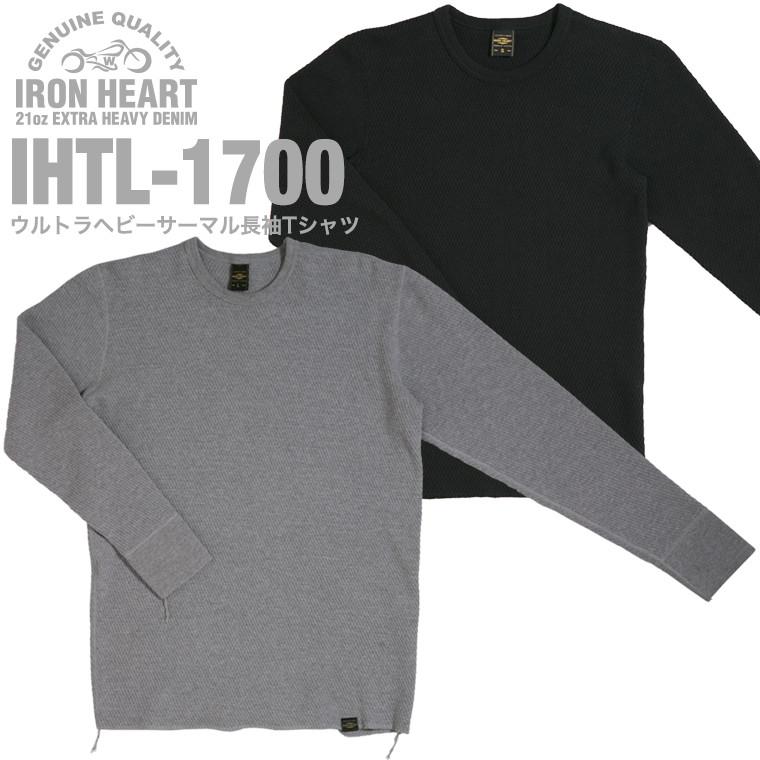 【 IHTL-1700 】ウルトラヘビーサーマル長袖Tシャツ