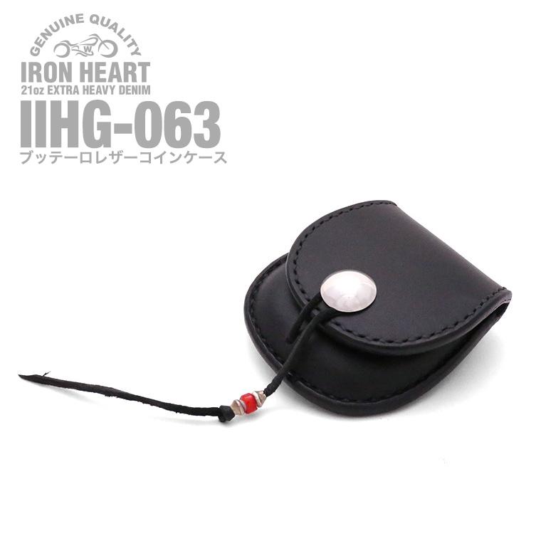 【 IHG-063 】ブッテーロレザーコインケース