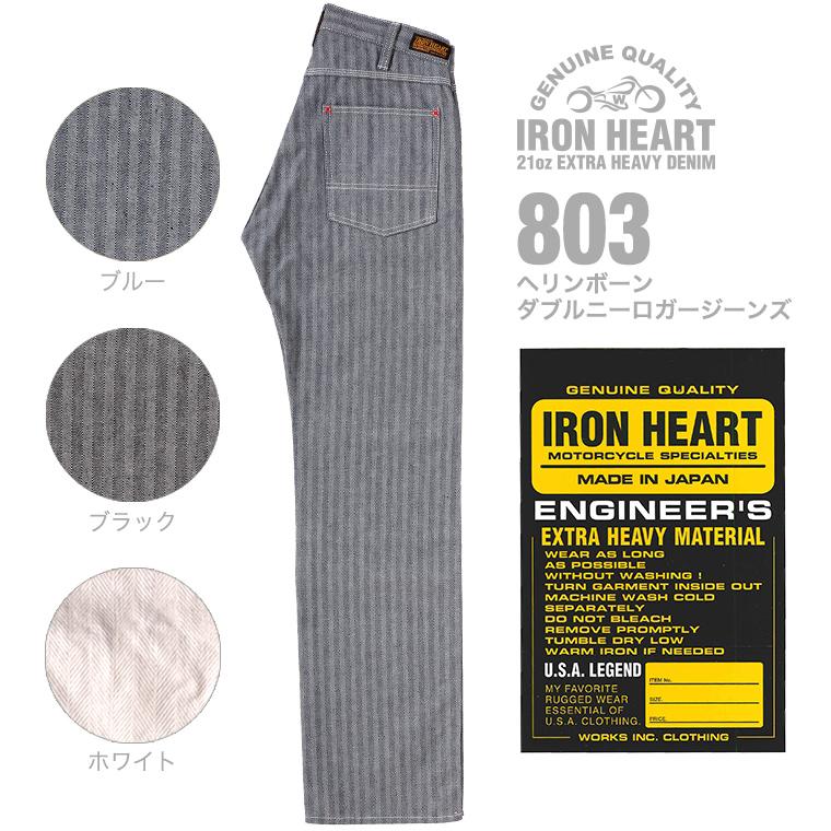 【 803 】10.5oz ヘリンボーンダブルニーロガージーンズ
