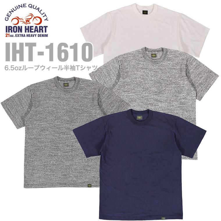 【 IHT-1610 】 6.5ozループウィール半袖Tシャツ