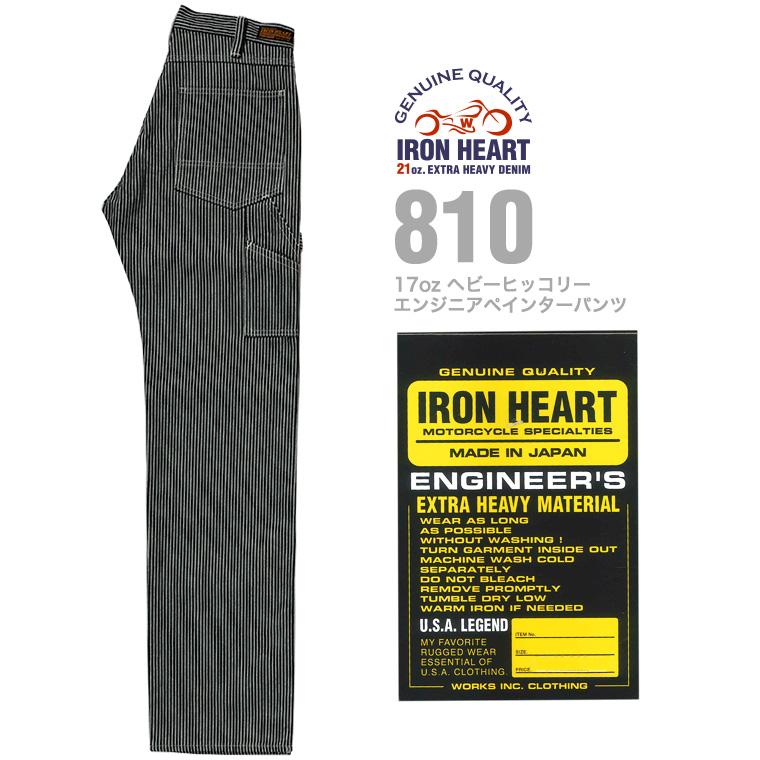 【 810 】17ozヘビーヒッコリー エンジニアペインターパンツ