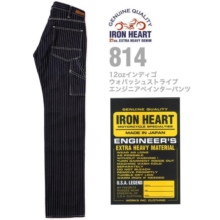 【 814(IND) 】インディゴウォバッシュエンジニアペインターパンツ