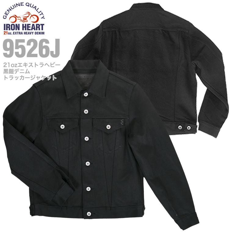 【 9526PJ 】21ozエキストラヘビー黒鎧デニムトラッカージャケット サイドポケット付き