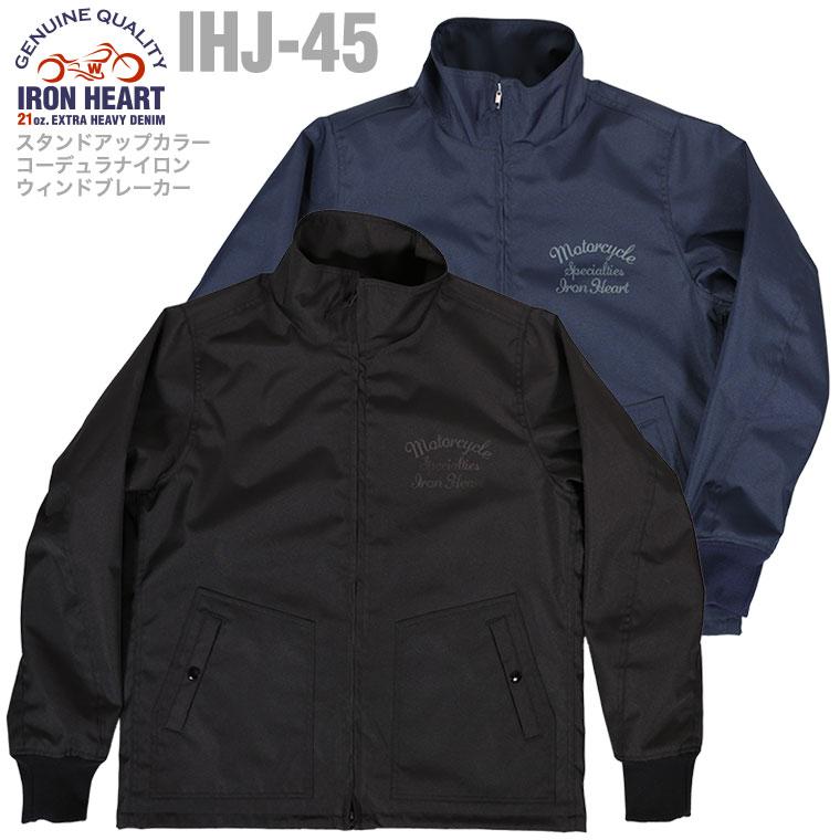 【 IHJ-45 】スタンドアップカラーコーデュラ(R)ナイロンウィンドブレーカー