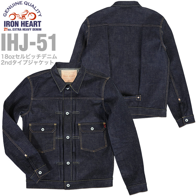 【 IHJ-51 】18oz セルビッチデニム2ndタイプトラッカージャケット