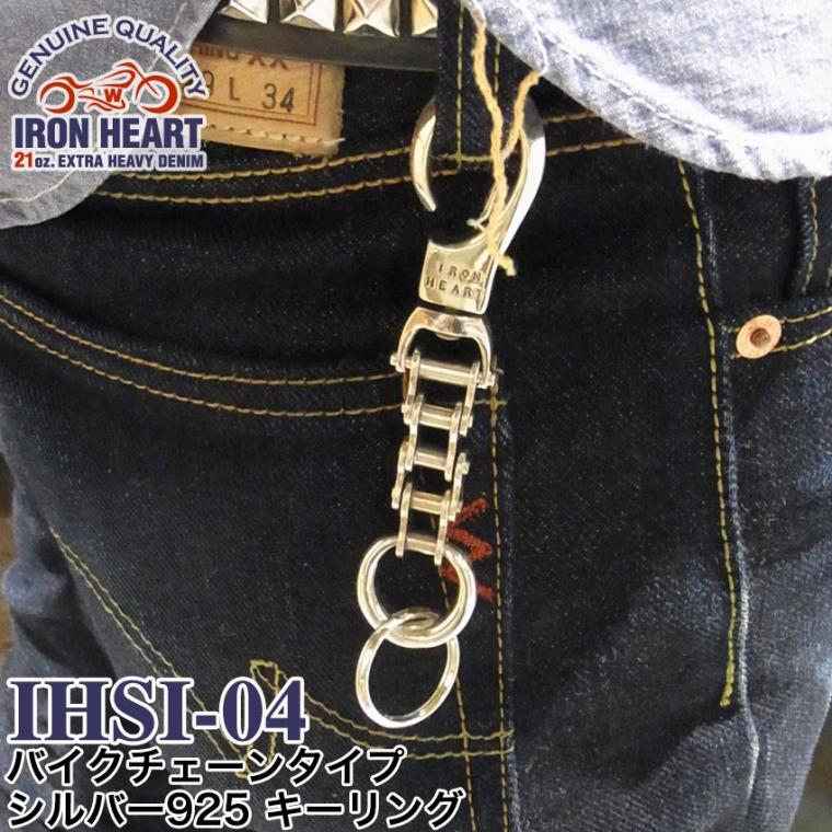 【 IHSI-04 】バイクチェーンタイプシルバー925キーリング