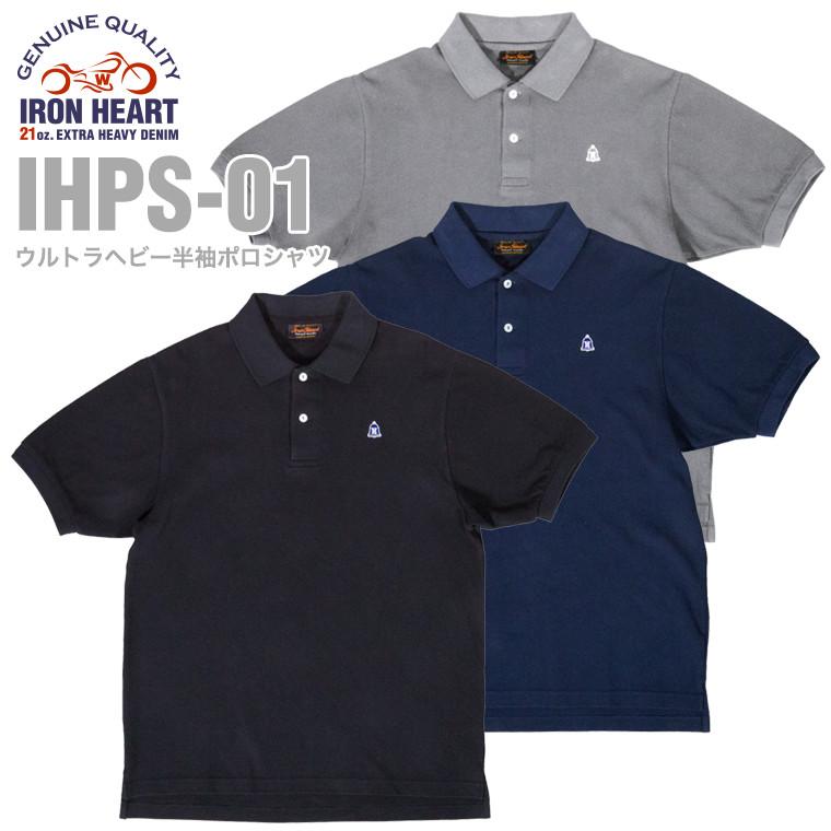 【 IHPS-01 】ウルトラヘビー半袖ポロシャツ