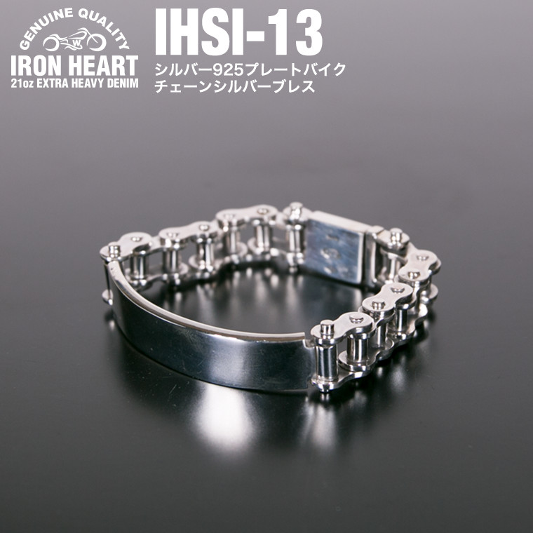【 IHSI-13 】シルバー925プレートバイクチェーンシルバーブレス