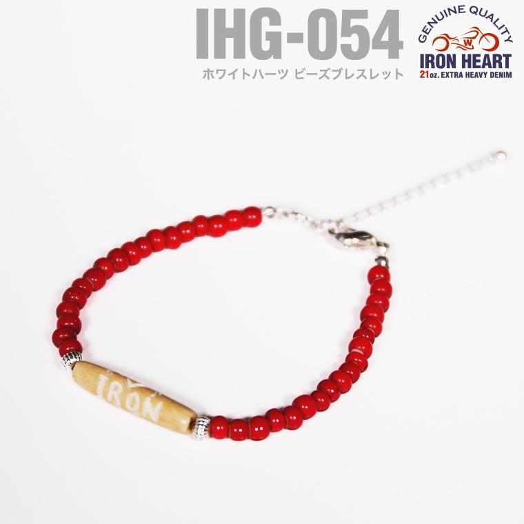 【 IHG-054 】ホワイトハーツ ビーズブレスレット