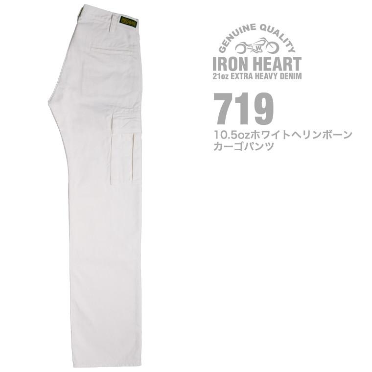 【 719 】10.5ozホワイトヘリンボーンカーゴパンツ