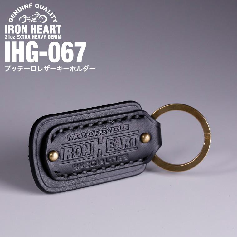 【 IHG-067 】 ブッテーロレザーキーホルダー