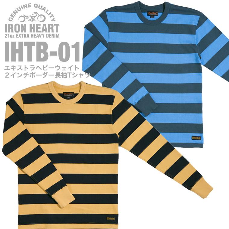 【 IHTB-01 】エキストラヘビーウェイト2インチボーダー長袖Tシャツ