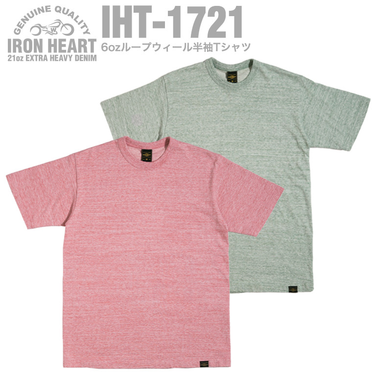 【 IHT-1721 】6ozループウィール半袖Tシャツ
