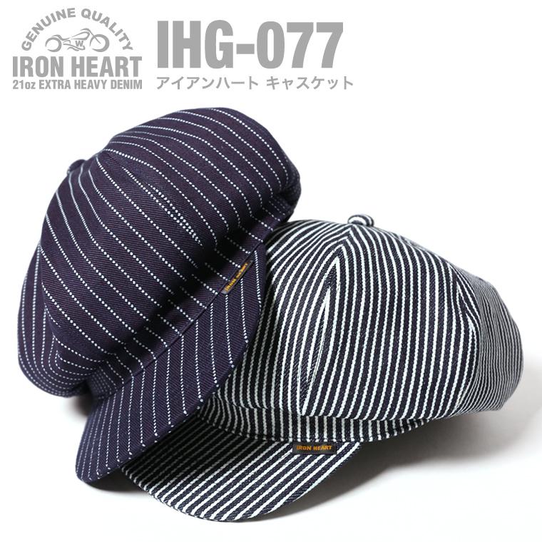 【 IHG-077 】アイアンハート キャスケット