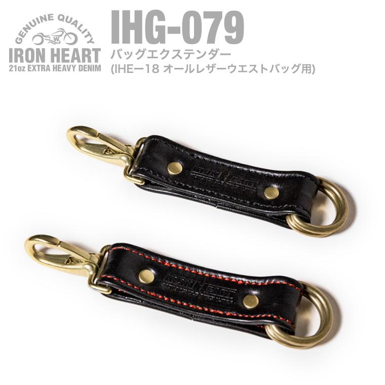 【 IHG-079 】バッグエクステンダー