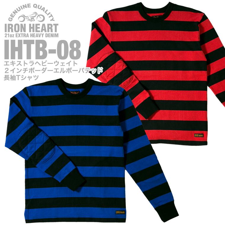 【 IHTB-08 】エキストラヘビーウェイト2インチボーダー エルボーパテッド長袖Tシャツ
