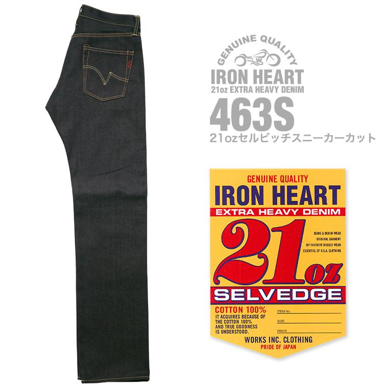 【 463S 】21ozセルビッチスニーカーカットジーンズ