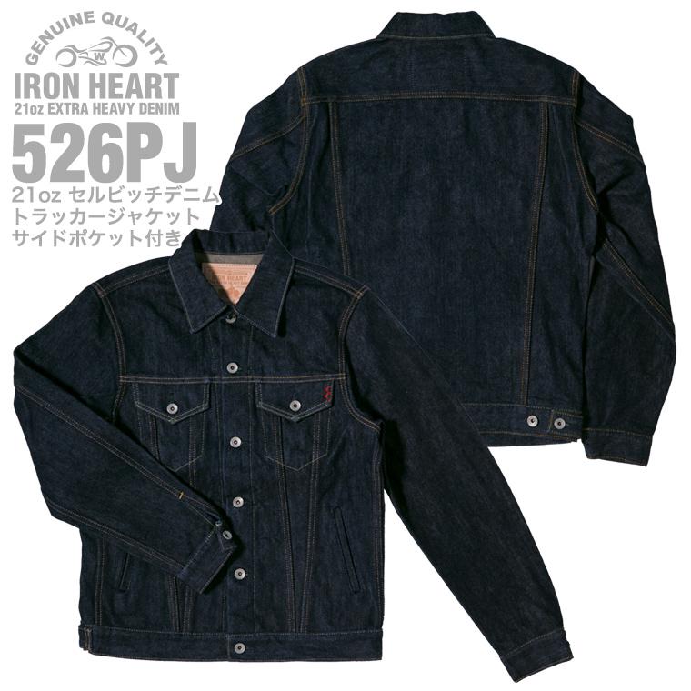 【 526PJ 】21oz セルビッチデニムトラッカージャケット サイドポケット付き