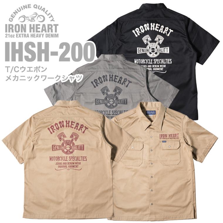 【 IHSH-200 】T/Cウエポン メカニックワークシャツ