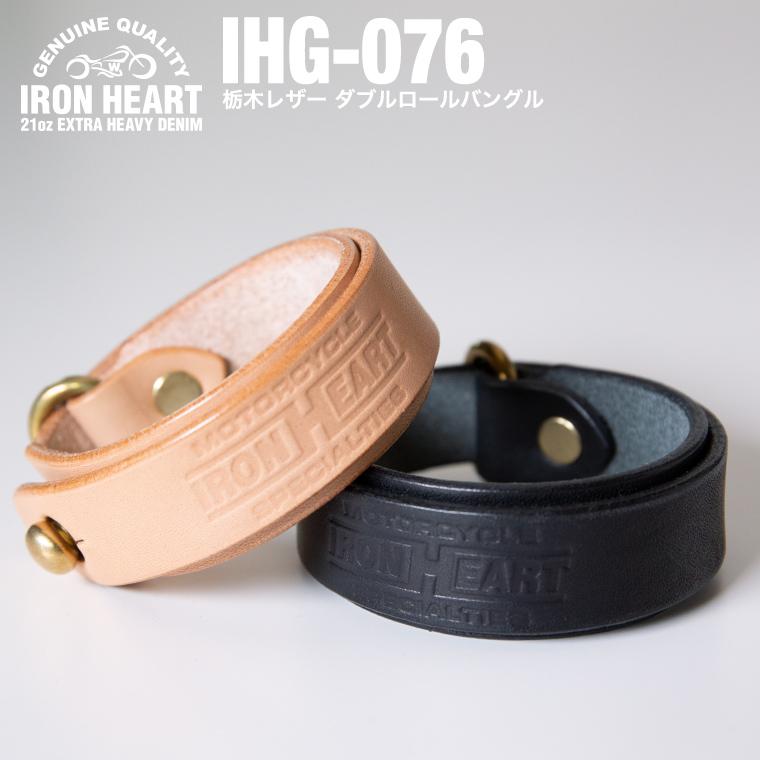 【 IHG-076 】 栃木レザーレザーバングル