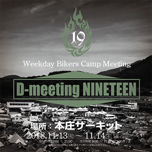 D-Meeting | 日程:11/13(火)〜11/14(水)