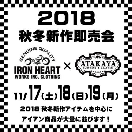 ATAKAYA 2018秋冬新作即売会 | 日程:11/17(土)~19(月)